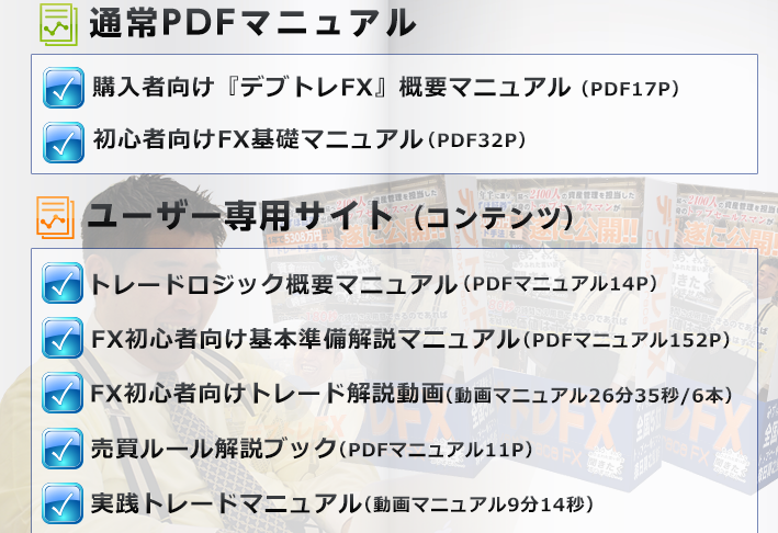 デブトレFX会員コンテンツ3