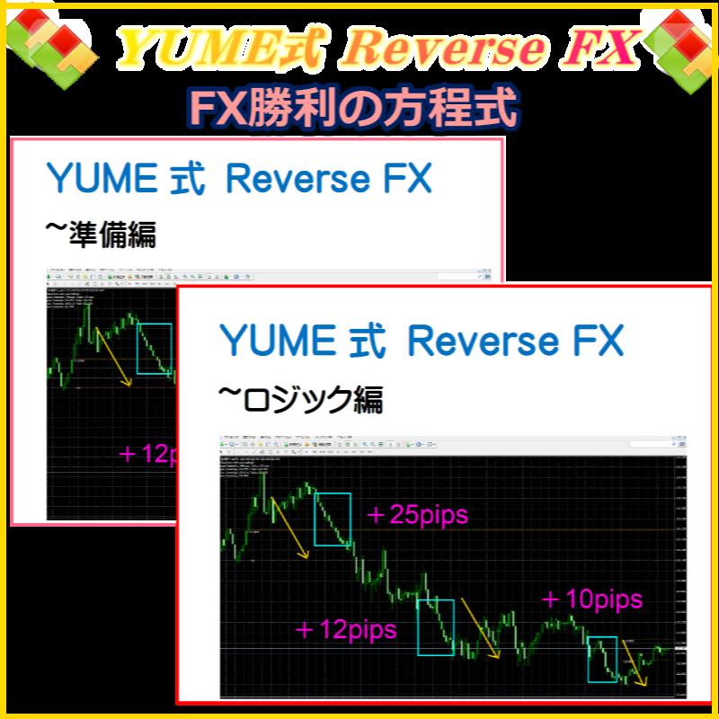 YUME式REAVERS2