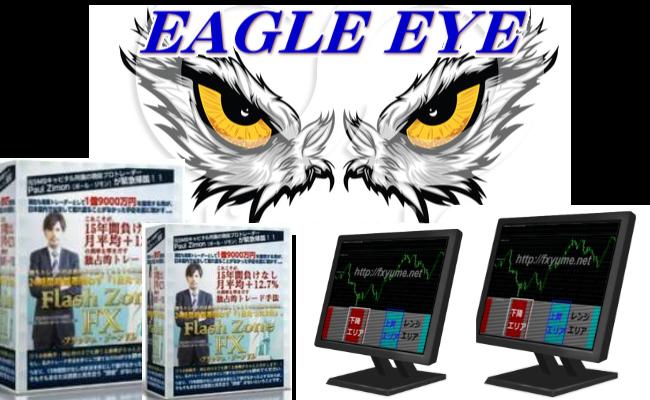 eagleeys4