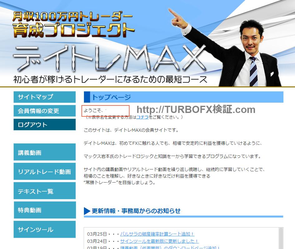 デイトレMAX会員サイト