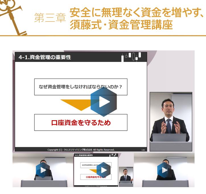 講義動画3