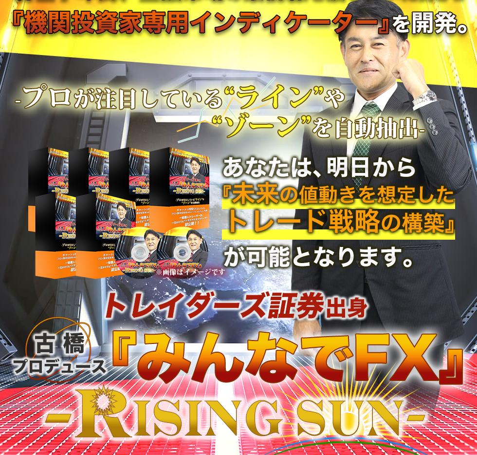 risingsunt
